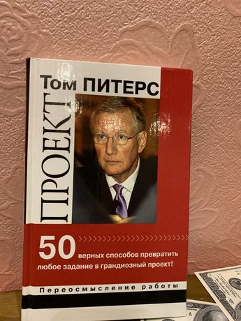 Том Питерс проект