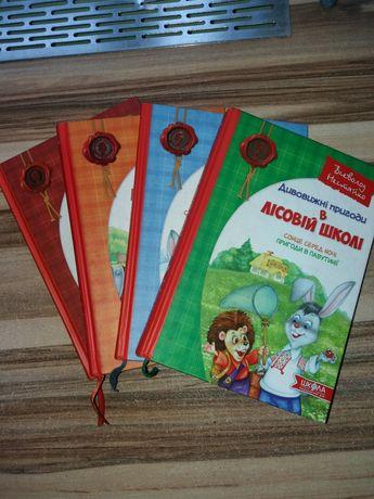 Усі дивовижні пригоди в лісовій школі (комплект із 4 книг)