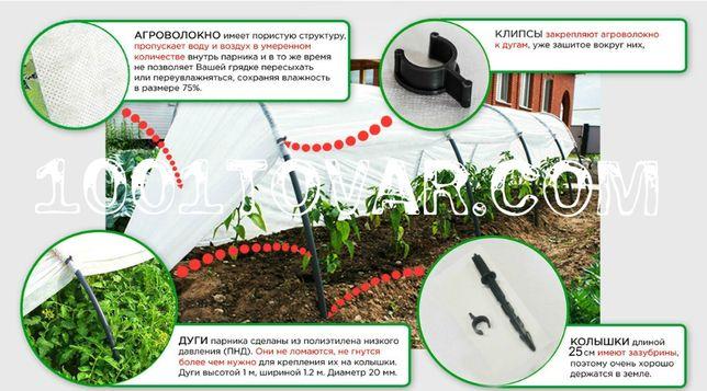 """Парник """"Agreen"""", 4метра 50 г/м² (Агро мини теплица)."""
