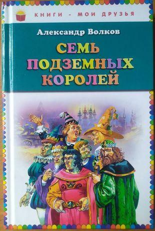 Детская литература. Семь подземных королей/ Чарівний талісман