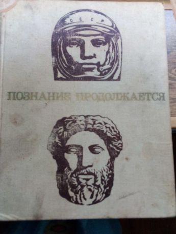 Продам книгу Познание Продолжается