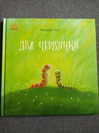 Книга Два черв'ячки