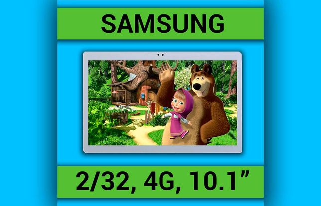 Новинка планшет Самсунг Galaxy TAB 2/32Gb, 10', 2-sim, 14 ядер