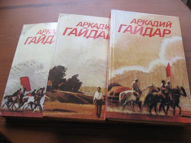 Аркадий Гайдар. Об искренней дружбе и товариществе. Детям в 3 томах.