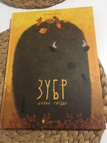 Продам книгу «Зубр шукає гніздо» ВСЛ
