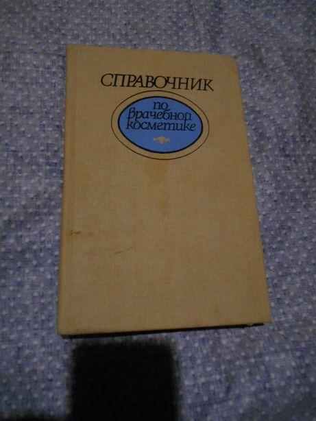 справочник по врачебной косметике