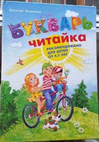 Букварь Читайка от Федиенко