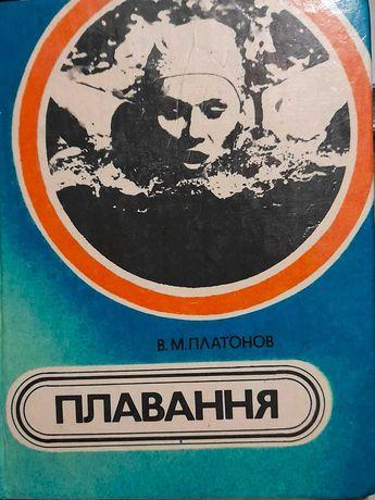 Спорт. Плавання. Автор В.М.Платонов