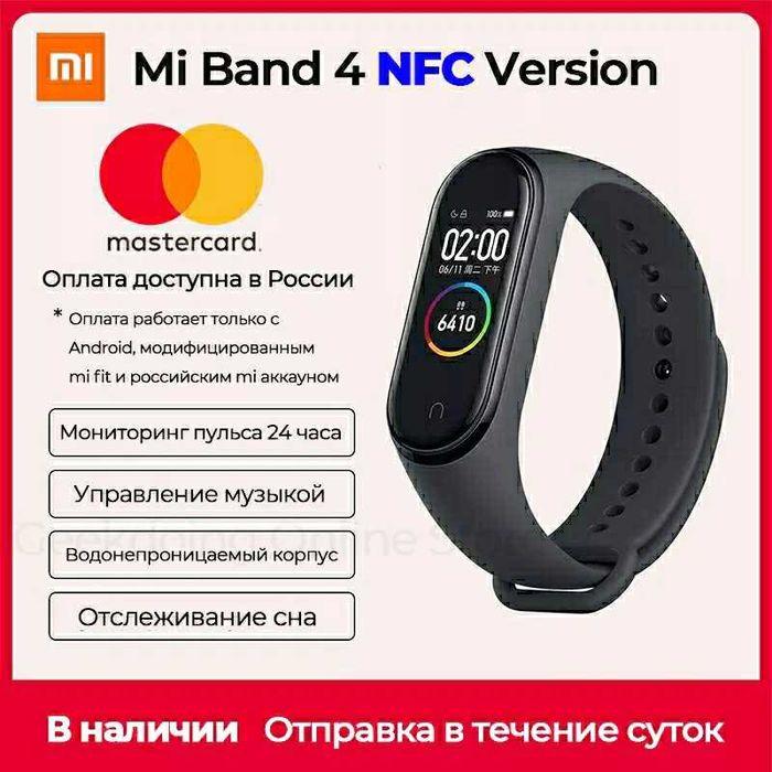 Mi Band 4 NFC для оплаты в Украине фитнес-браслет. Киев - изображение 1
