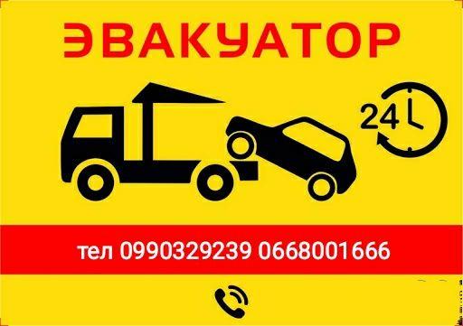 Эвакуатор Красноград , Карловка , Зачепиловка , Кегичевка