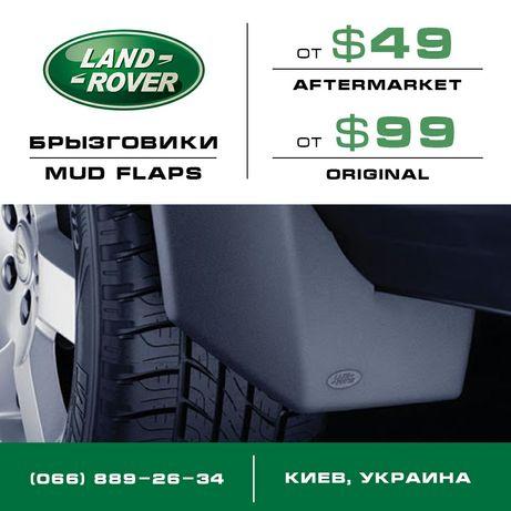 Оригинальные брызговики Land Rover