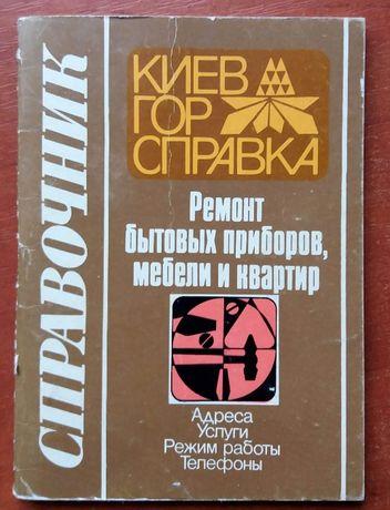 Справочник КиевГорСправка Ремонт бытовых приборов, мебели и квартир