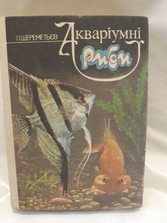 """Книга """"Акваріумні риби"""" І Шереметьєв"""