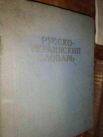 Русско-украинский словарь (1961 г., 80 000 слов)