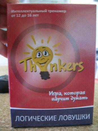 "Игра ""Логические ловушки"" (12-16), Thinkers."