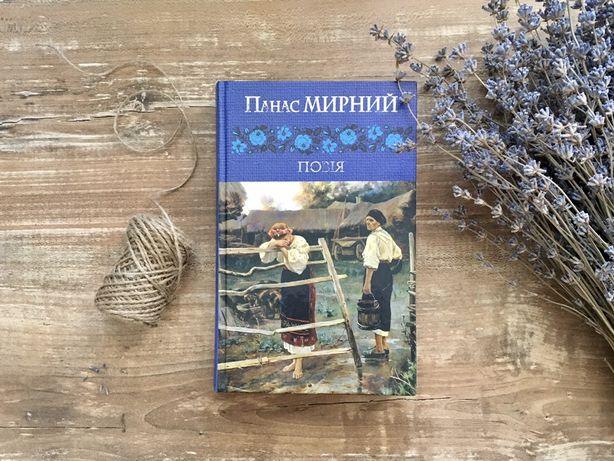 "Книга/тверда обкладинка/ Панас Мирний ""Повія"""