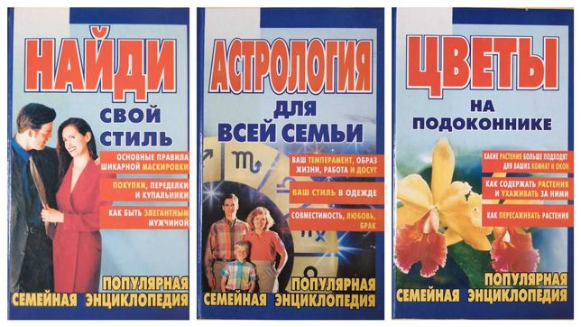 Книги стиль астрологія гороскопи квіти