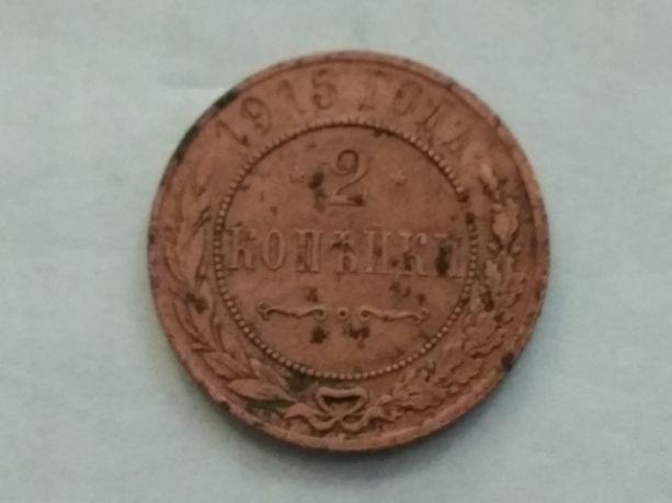 Продам 2 копейки 1915 года
