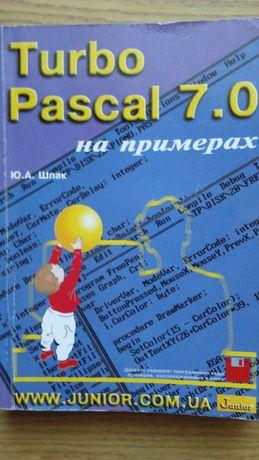 Turbo Pascal 7.0 на примерах Ю. А. Шпак