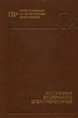 Конев Ю.И. (ред.) Источники вторичного электропитания