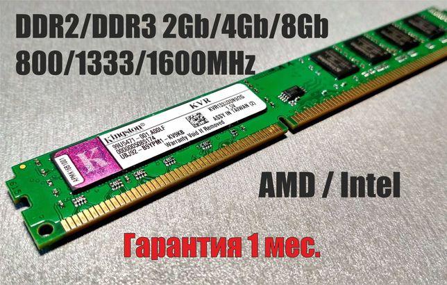 DDR2/DDR3 2Gb/4Gb/8Gb 800MHz - 1600MHz Kingston. Проверено на ошибки.