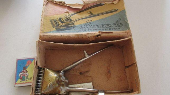Механічна машинка для стрижки з СРСР.