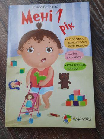 Мені 1 рік. Книга про розвиток дитини