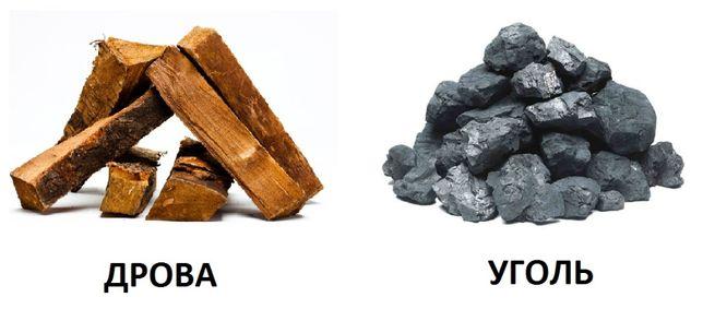 Дрова колотые. Уголь.