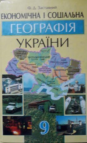 Продам учебник Економічна і соціальна география Украины: 9 класс