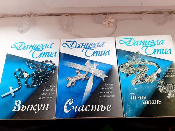 Даніела Стіл.3 книги одним лотом.