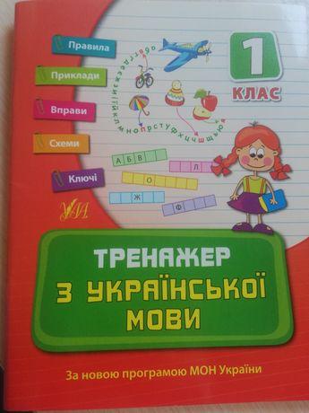 Тренажер з української мови , 1 клас