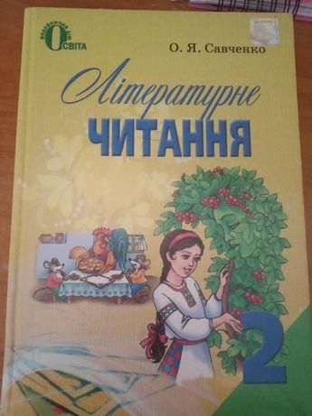 Літературне читання 2 клас Савченко