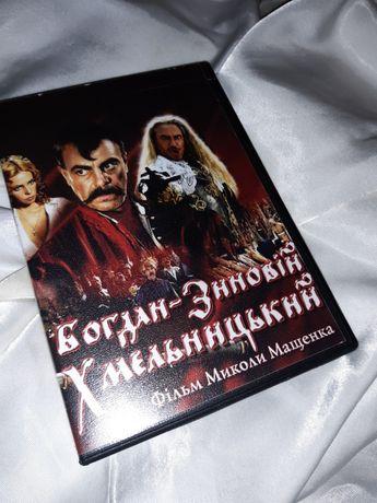 Богдан Хмельницкий DVD диск