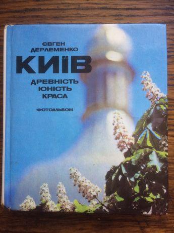 Е. Дерлеменко «Киев», фотоальбом