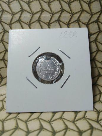 Монета 5 коп 1850 г.