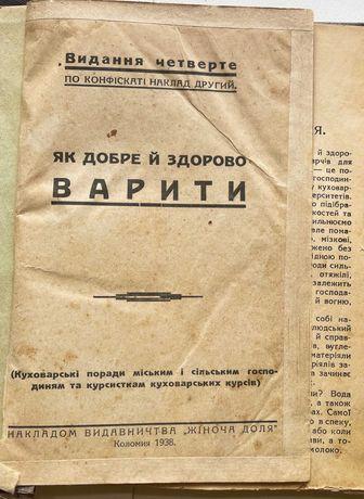 Як добре й здорово варити - Коломия 1938.
