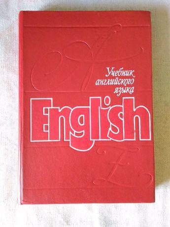 Учебник английского языка под ред. И.М. Бермана