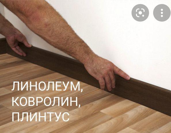 Укладка линолеума, др. напольных покрытий