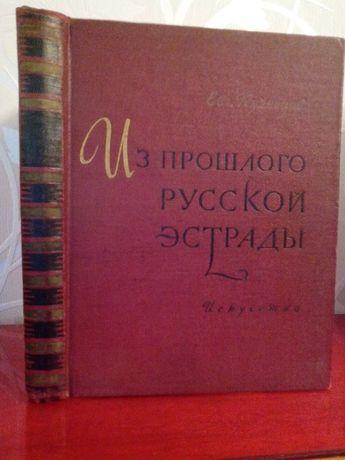"""Кузнецов, Е.М. """"Из прошлого русской эстрады"""", книга 1958года"""