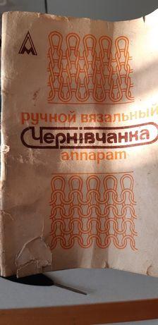 Вязальная машинка ЧЕРНОВЧАНКА