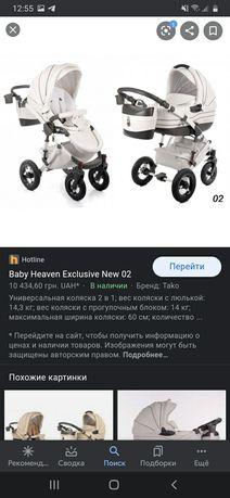 Коляска 3 в 1 Tako Baby Heaven