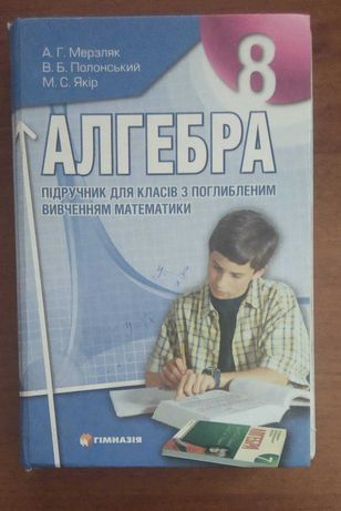 Підручник Алгебра,поглиблене вивчення,8 клас