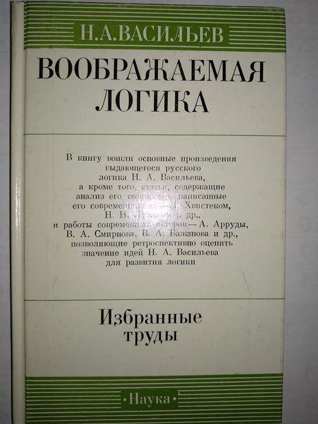 Н.А. Васильев. Воображаемая логика / неаристотелева логика