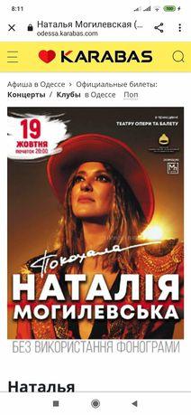 Билет на Могилевскую, 19.10.2021