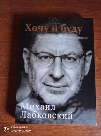 """Михаил Лабковский """"Хочу и буду"""""""