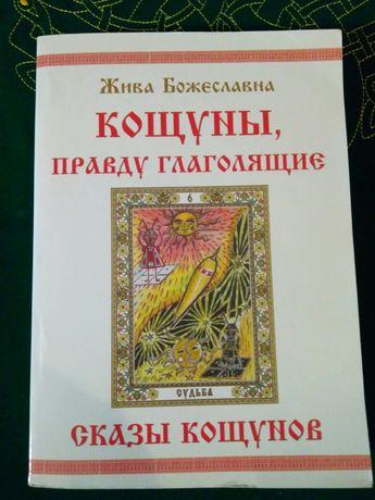 Книга Кощуны правду глаголящие Сказы кощунов