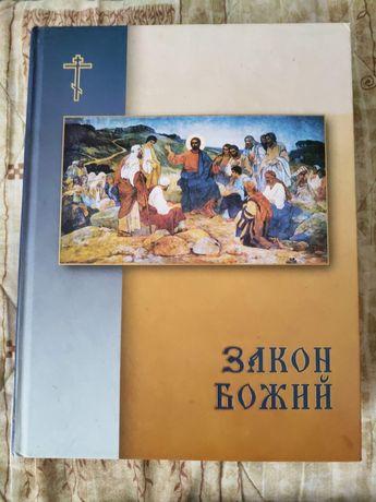 Продаю книгу Новая