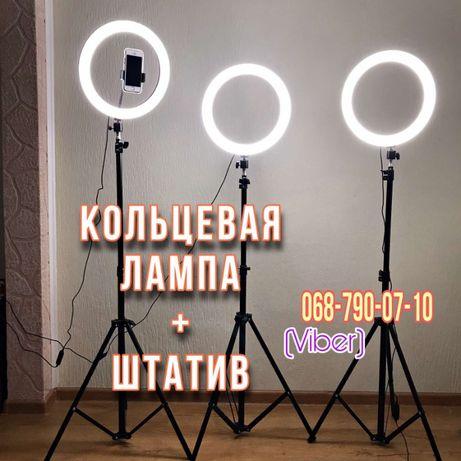 Лампа кольцевая 30см+штатив 2 м.Для фото и видео.Оплата при получени