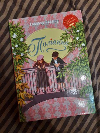 Детская книга Полианна жанр роман