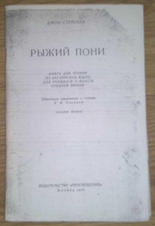 """Джон Стейнбек """"Рыжий пони"""", книга на английском"""